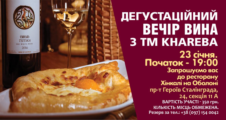 Дегустаційний вечір вина ТМ Khareba