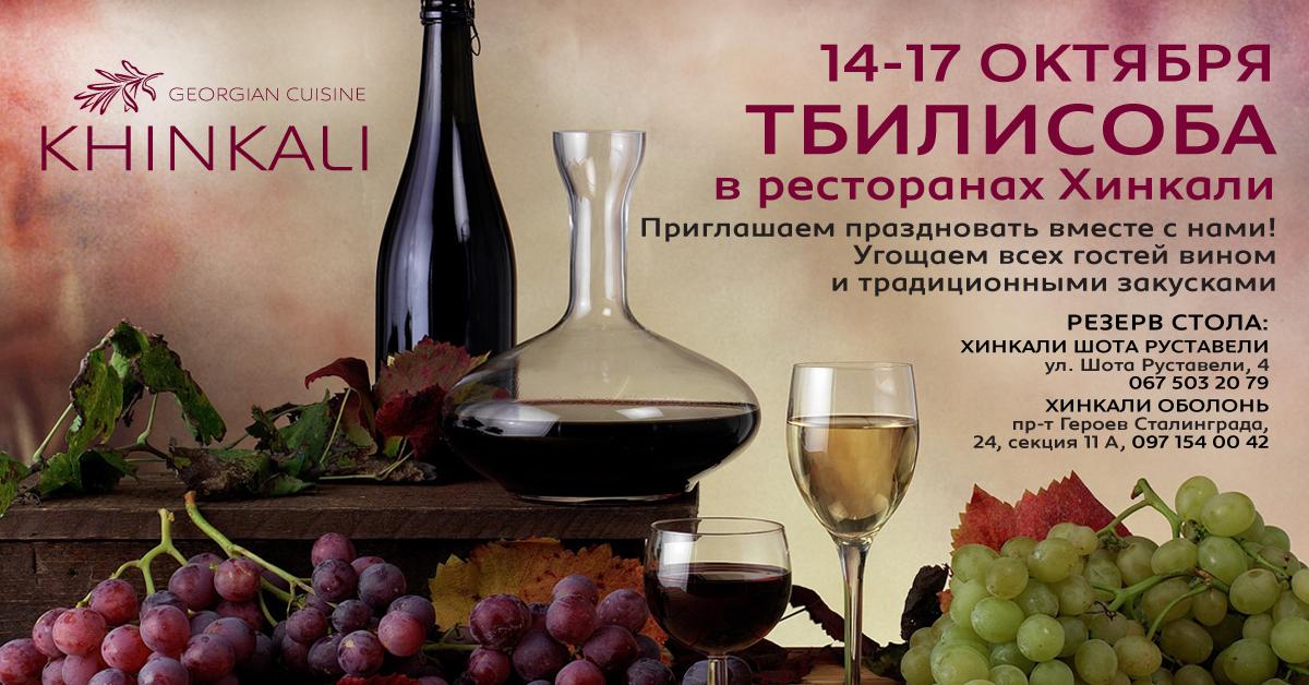 14-17 октября 2021г. Тбилисоба в ресторанах Хинкали